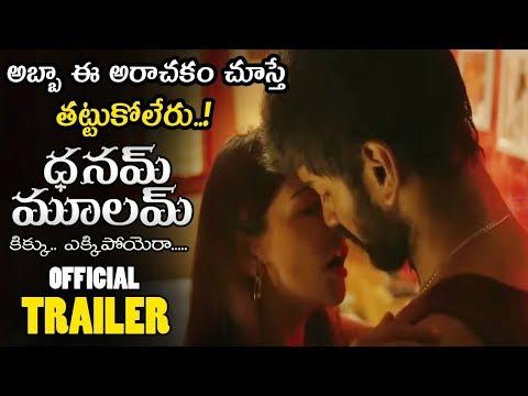 Dhanam Moolam Movie Official Trailer