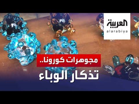 العرب اليوم - شاهد: مجوهرات من الكريستال على شكل