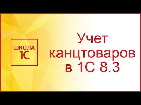 Списание канцтоваров в 1С 8.3 - пошаговая инструкция