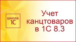 Списание спецоснастки в 1с 8.3