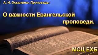 """""""О важности Евангельской проповеди"""". А. Н. Оскаленко. МСЦ ЕХБ."""