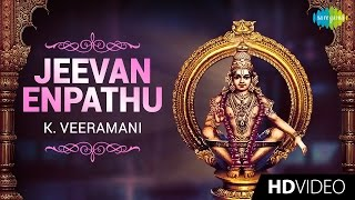 Jeevan Enpathu  Video Song  K Veeramani