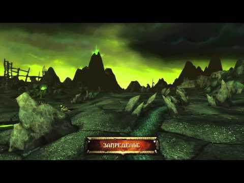 Видео № 0 из игры World of Warcraft: Warlords of Draenor (Дополнение) Коллекционное издание [PC, DVD]