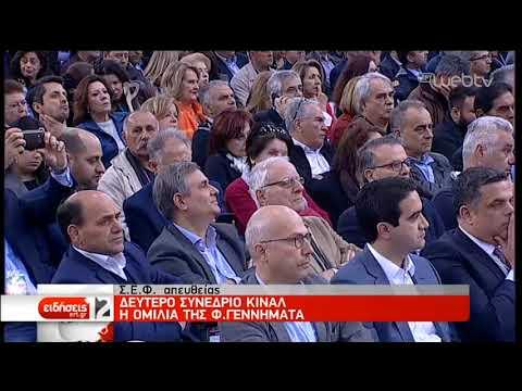 Άνοιξε η αυλαία του συνεδρίου του ΚΙΝΑΛ   30/3/2019   ΕΡΤ