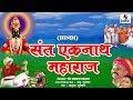 Sant Eknath Maharaj Full Movie - Hindi Bhakti Movies | Hindi Devotional Movie | Indian Movie