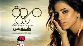 مازيكا Marwa Nasr - 7a2k 3alya / مروة نصر - حقك عليا تحميل MP3