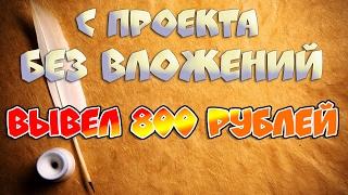 Сайт для заработка денег Без Вложений seosprint.net вывожу более 800 рублей на Яндекс деньгии