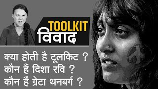 Toolkit क्या है? | Toolkit, Disha Ravi & Greta Thunberg Scandal | क्या कहता है क़ानून? - Download this Video in MP3, M4A, WEBM, MP4, 3GP