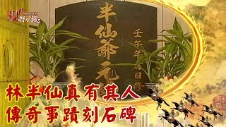 林半仙真有其人 傳奇事蹟刻石碑  --  現代啟示錄