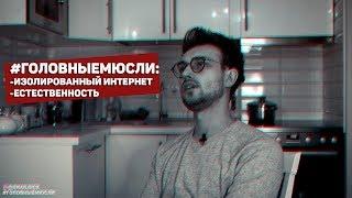 #ГОЛОВНЫЕМЮСЛИ: Изолированный интернет, естественность