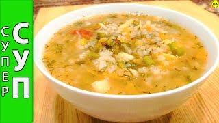 Супер вкусный рисовый суп со спаржевой фасолью