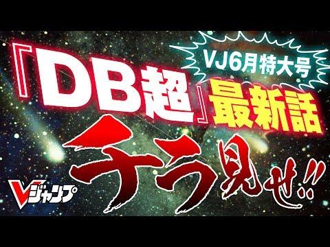ドラゴンボール超 最新話チラ見せ!!