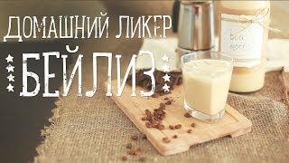 Смотреть онлайн Рецепт как приготовить домашний ликер Бейлиз