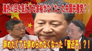 中国情勢2018 海外の目を気にする余裕がなくなった中国共産党?!辞めたくても辞められなくなった「習近平」?!【伊藤洋一×柯隆】