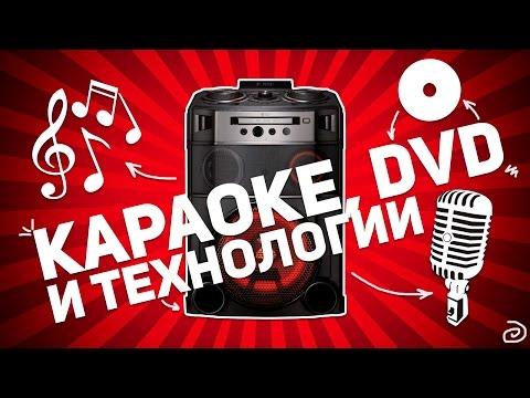 Музыкальный центр LG OM7550K черный - Видео