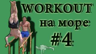 Тренировка мышц на турнике. WorkOut #4
