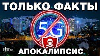 5G APOCALYPSE – THE THREAT OF DESTRUCTION