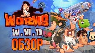 Worms W.M.D - Серия вышла из застоя (Обзор/Review)