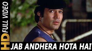 Jab Andhera Hota Hai  Bhupinder Singh Asha Bhosle  Raja Rani 1973 Songs  Rajesh Khanna Sharmila