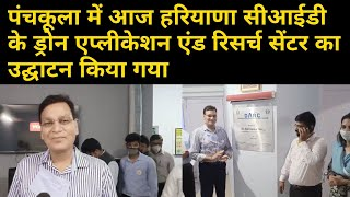 Punchkula: Drone Application and Research Center of Haryana CID inaugurated today
