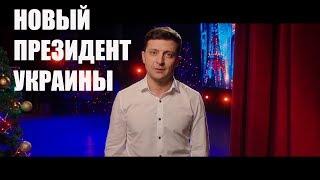 Порошенко в бешенстве - Владимир Зеленский Будущий Президент Украины!