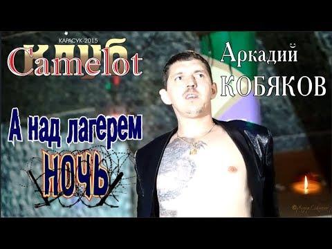 Аркадий КОБЯКОВ - А над лагерем ночь (Концерт в клубе Camelot)