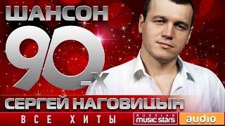 Шансон 90-х — Сергей Наговицын ✩ Золотые Хиты Десятилетия ✩