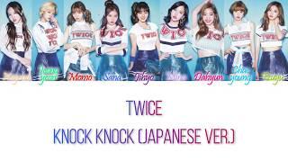 TWICE (トゥワイス)   Knock Knock (Japanese Version) HanRomEng Color Coded Lyrics