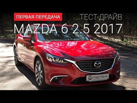 Mazda  6 Седан класса D - тест-драйв 5