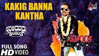 Ulidavaru Kandanthe   Kakig Banna Kaanta   Shreya Ghoshal Kannada Songs   Rakshit Shetty