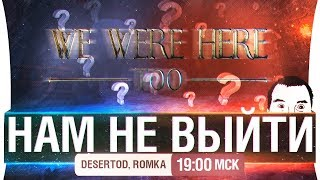 НАМ НЕ ВЫЙТИ! - We Were Here Too