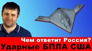 Ударные БПЛА США. Чем ответит Россия?