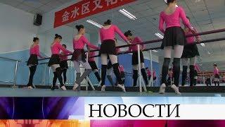 Жители Китая после гастролей Большого театра идут учиться балету.