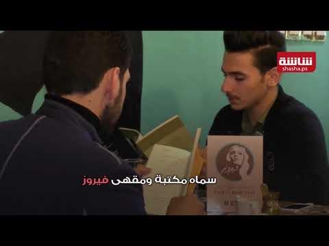 مكتبة ومقهى فيروز في البصرة.. تعبير ناعم عن الحنين إلى الشام