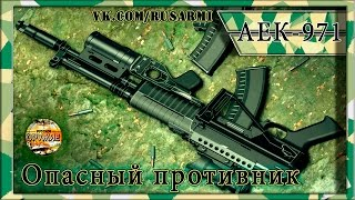 Автомат АЕК 971: точный и скорострельный. А545 для Ратника. Характеристики 2016.