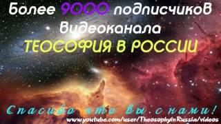 Более 9000!!! Теософия - и наука, и искусство жизни! Это Знание и Мудрость!