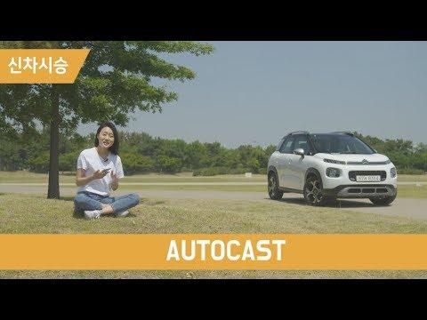 AUTOCAST 시트로엥 C3 Aircross
