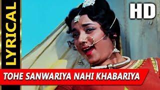 Tohe Sanwariya Nahi Khabariya With Lyrics   Lata   - YouTube