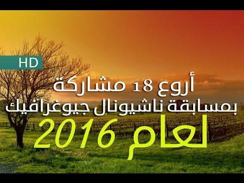 أروع 18 مشاركة بمسابقة ناشيونال جيوغرافيك لعام 2016