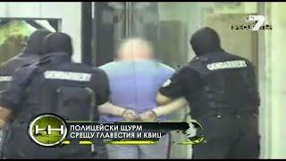 Жега 14.09.2014 - Полицейски щурм срещу Главестия и Квиц