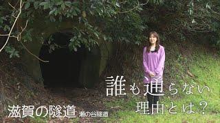 【滋賀の隧道】瀬の谷隧道