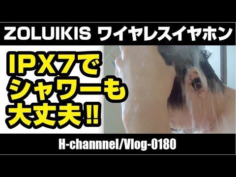 【オススメ ワイヤレスイヤホン】ZOLUIKIS-vlog0180