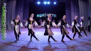 2016/02/14 – «Конфетти» – Сербский танец
