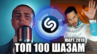 ТОП 100 ПЕСЕН SHAZAM / ИХ ИЩУТ ВСЕ / ХИТЫ ШАЗАМ (Март 2019)