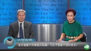 中国热评:老兵请愿中共维稳出纰漏?习近平想做中国的普京?