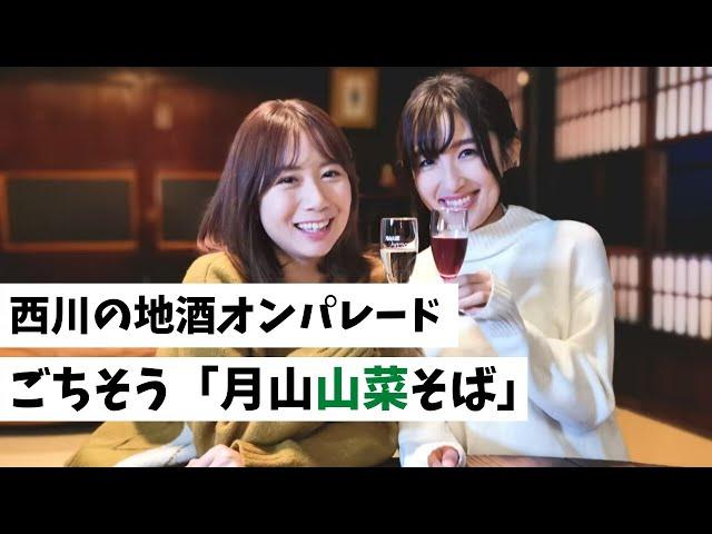西川の地酒オンパレード ごちそう「月山山菜そば」(秋冬版)