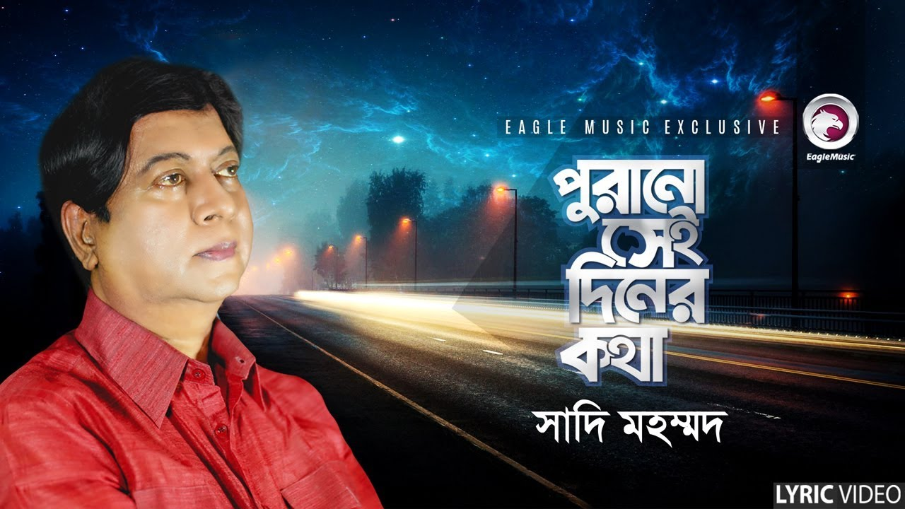Rabindra Sangeet - PURANO SEI DINER KOTHA - Sadi Mohammad - Bengali Song 2017  downoad full Hd Video
