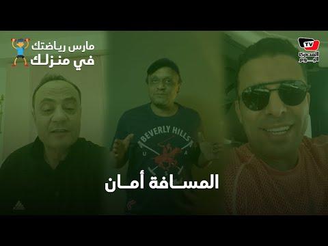 طارق يحيى وخالد الغندور وإسماعيل يوسف يشاركون في حملة «المسافة أمان»: خليك في البيت والعب رياضة