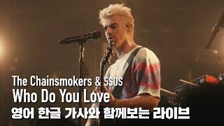 [한글자막라이브] The Chainsmokers, 5 Seconds of Summer - Who Do You Love