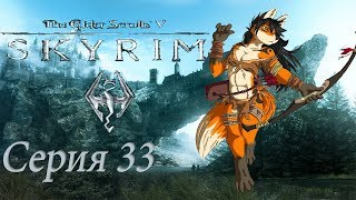 16+ проходим TES 5 Skyrim -  серия 33  Спасаем рядового Торальда и возвращаем пса с топором даедре